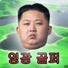 Kim Jong Golf